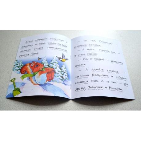 """Набор """"Новогодний"""" в начальную школу, 6-10 лет"""