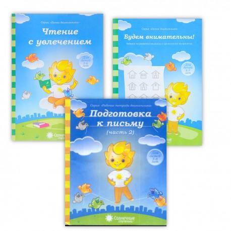 Книжки с заданиями для детей из наборов на выпускной детского сада