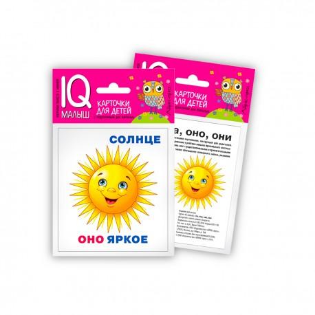 Карточки с правилами русского языка из подарка детям на выпускной в детском саду
