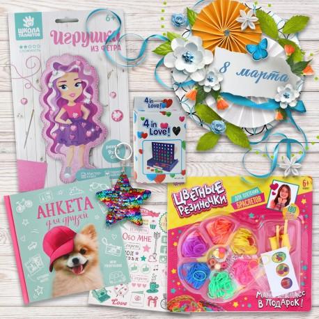 Подарок на 8 марта для девочек в школу 7-10 лет