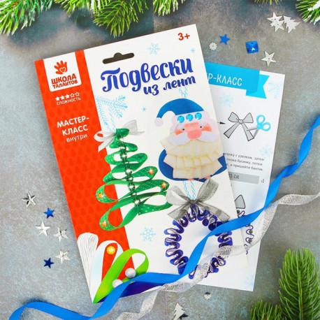 Подарок в школу на Новый Год, 540 руб