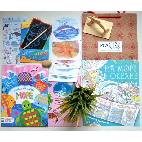"""Подарочный набор игр """"Морской"""" в детский сад для детей 4-7 лет"""