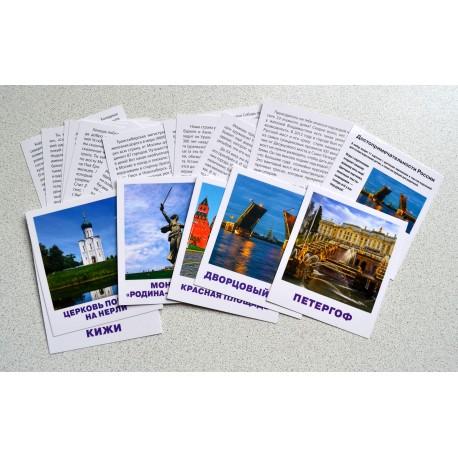 Карточки для детей 3-7 лет на тему Россия из набора Play Plan Box