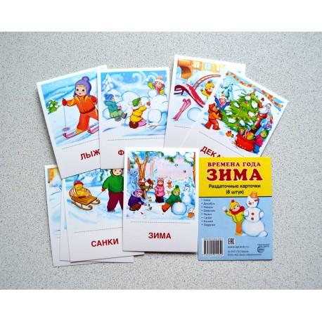 Карточки из набора игр для детей 2-4 лет в детский сад на Новый год