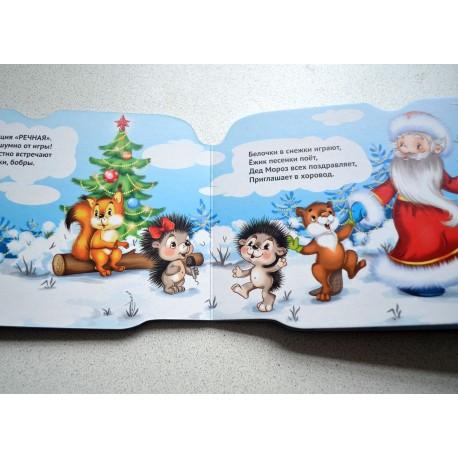 Книга про Новый год для детей 2-4 года в детский сад из набора Play Plan Box