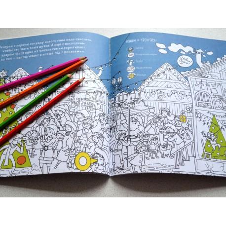 Новогодняя раскраска для детей 3-7 лет в детский сад из подарочного набора Play Plan Box